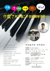 John Vaughan Lectures on 20th Century Piano Music